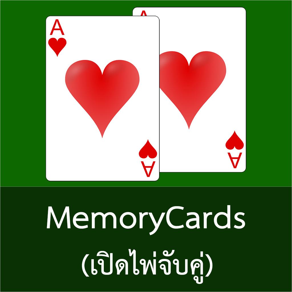 MemoryCards(เกมส์เปิดไพ่จับคู่)