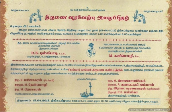 marriage invitation models in tamil
