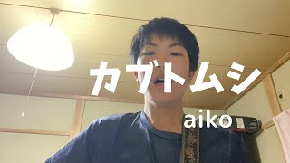 中学3年生(15歳)「カブトムシ」aiko