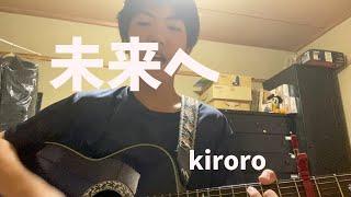 中学3年生(15歳)未来へ/ギター弾き語り