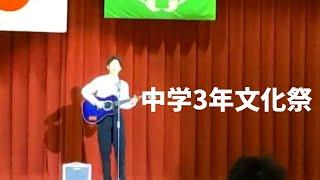 中学3年生文化祭「カブトムシ/aiko」弾き語り
