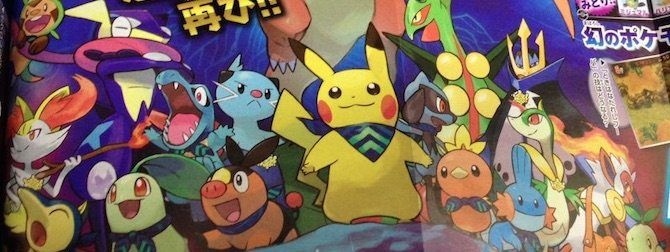 corocoro-pokemon-super-mystery-dungeon
