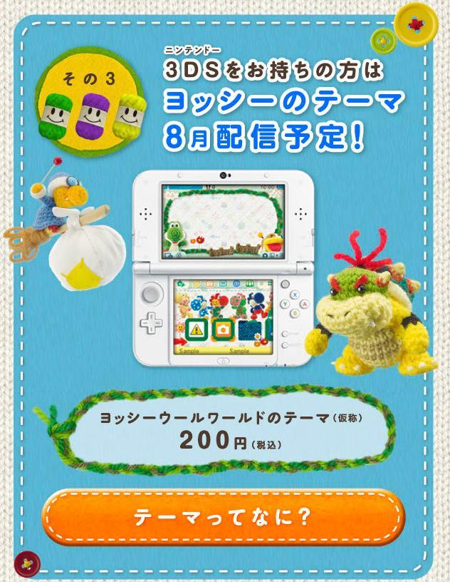 yoshi-woolly-world-3ds-home-menu-theme