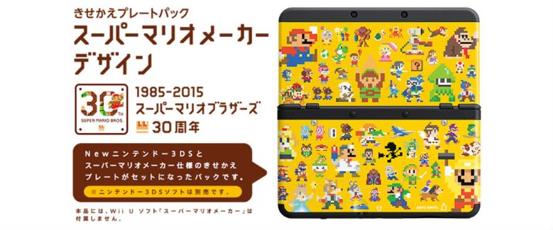 super-mario-maker-new-nintendo-3ds