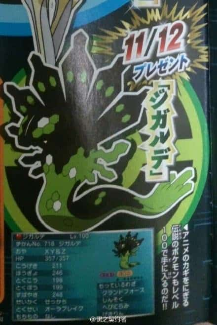 Shiny Xerneas, Yveltal and Zygarde distribution events