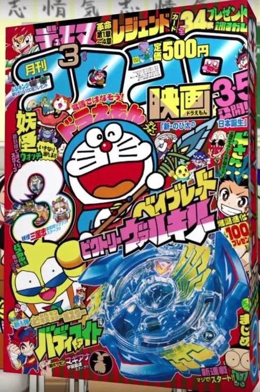 corocoro-comic-cover