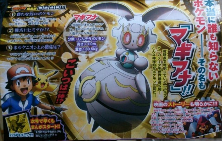 magiana-pokemon-scan