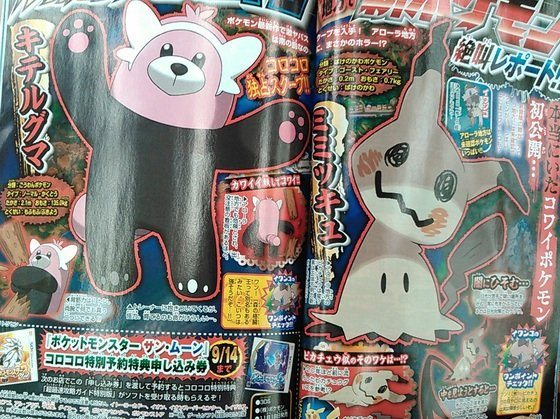 corocoro-pokemon-sun-and-moon