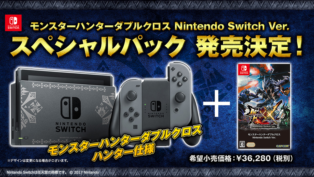 Monster Hunter XX Special Edition Nintendo Switch Bundle
