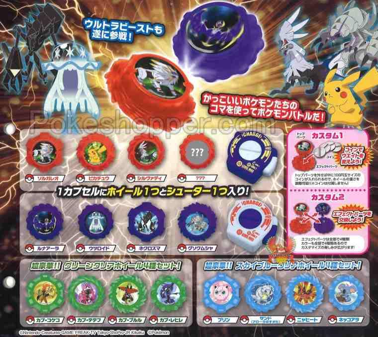 pokemon-battle-wheel-sun-moon-scan