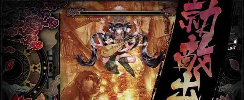 Shikhondo: Soul Eater Screenshot