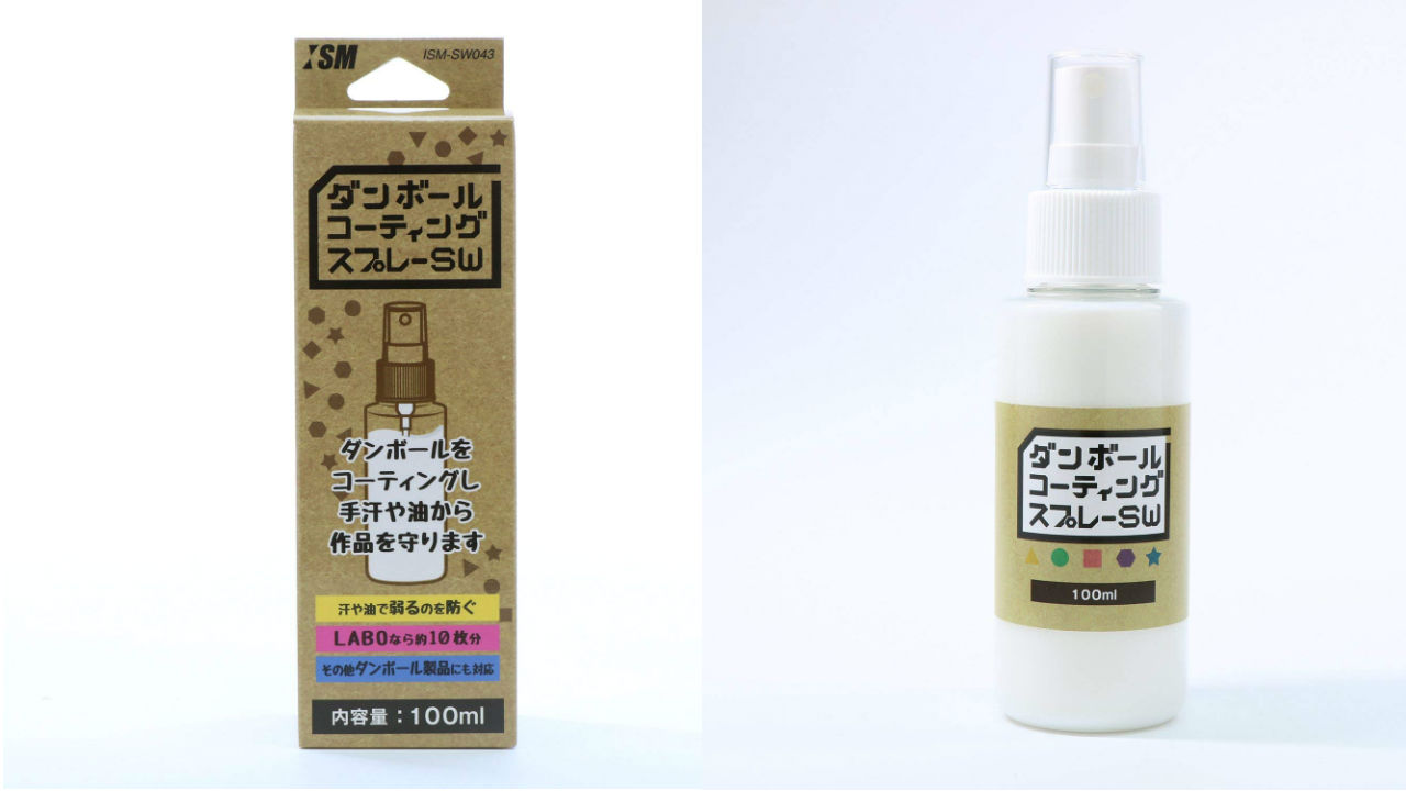 Nintendo Labo Cardboard Coating Spray