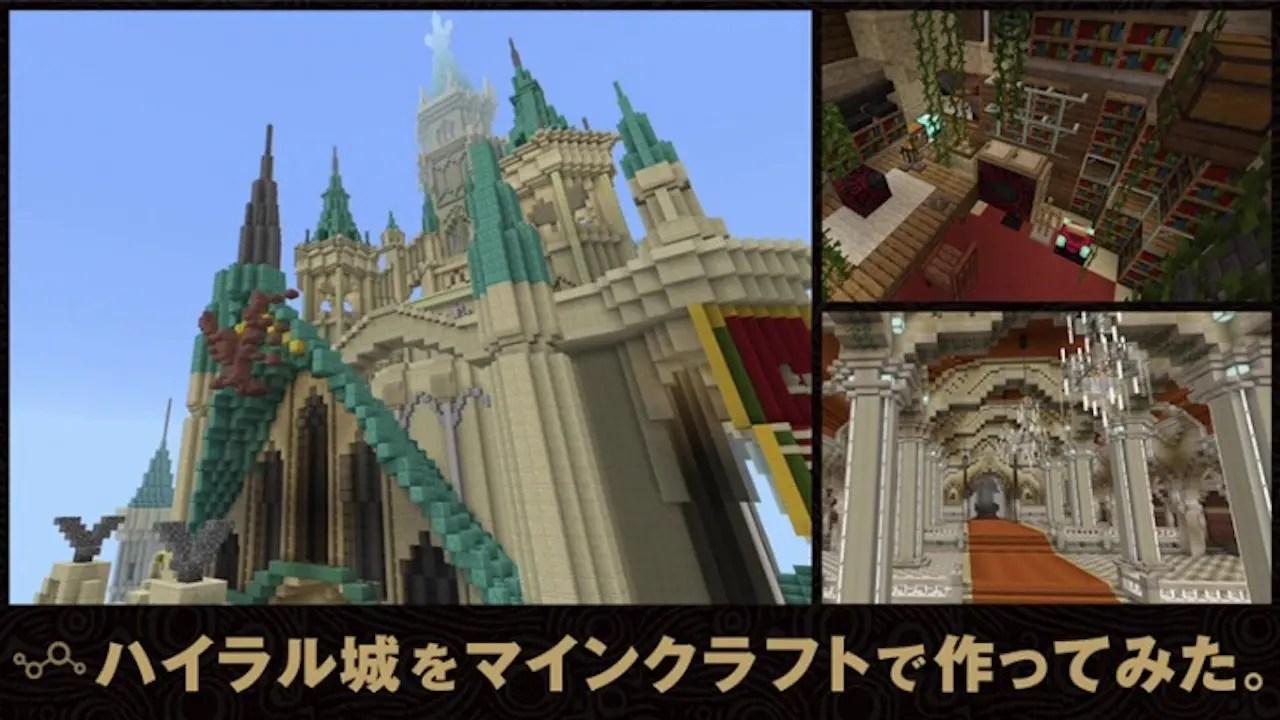 Zelda Breath Of The Wild S Hyrule Castle Recreated In Minecraft Nintendo Insider