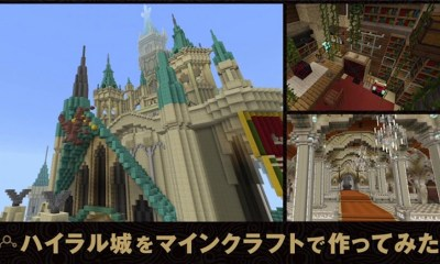 Minecraft Hyrule Castle Screenshots