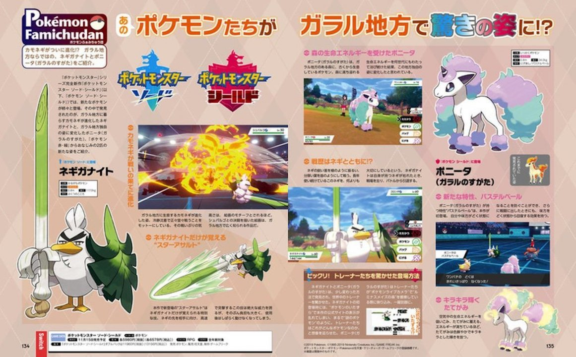 Famitsu Galarian Ponyta Pokémon Sword And Shield Screenshot