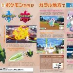 Famitsu Galarian Ponyta Pokémon Sword And Shield Screenshot