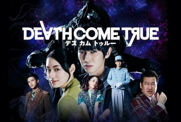Death Come True Review Banner