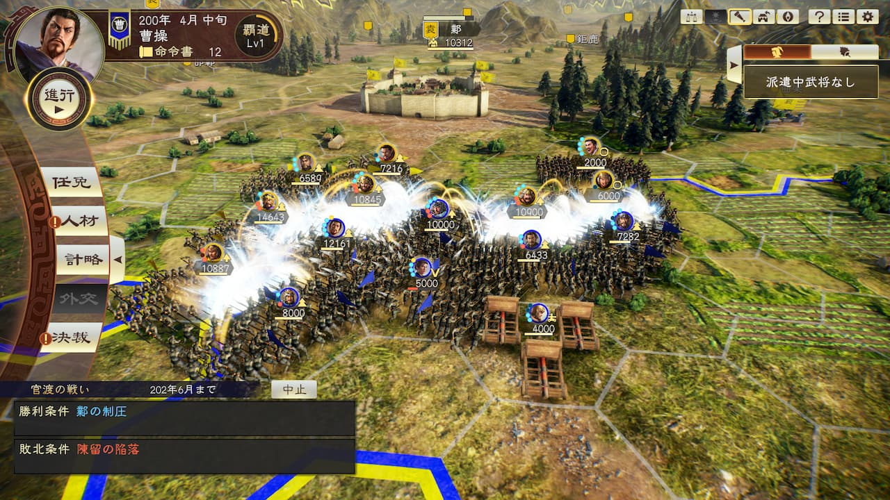 Romance Of The Three Kingdoms XIV: Diplomacy And Strategy Expansion Pack Screenshot