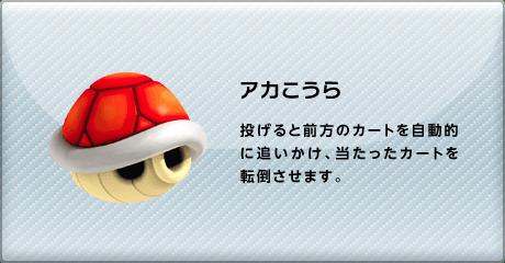 「マリオカート 赤甲羅」の画像検索結果