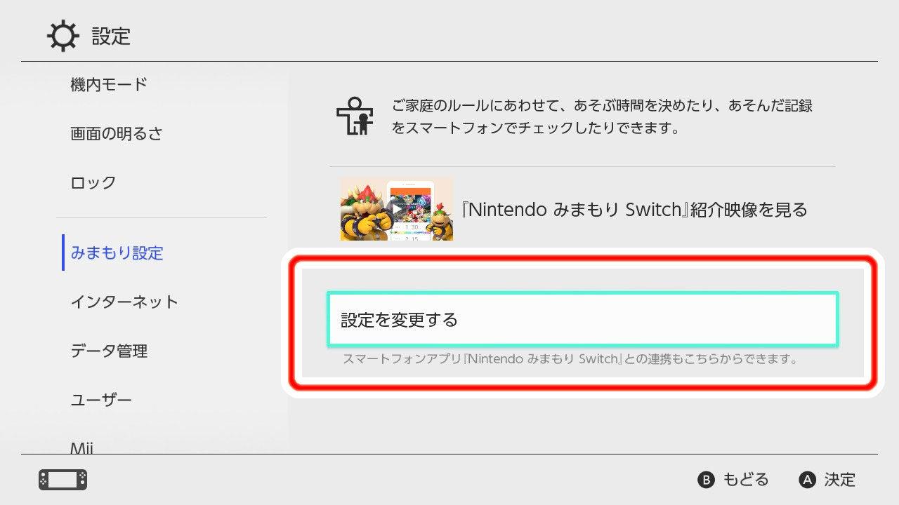 Nintendo Switch™ Parental Controls (家長或監護人設定的使用限制)|Nintendo Switch支援資訊|Nintendo
