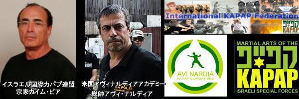 アヴィナルディアカパプアカデミー・イスラエル国際カパプ連盟