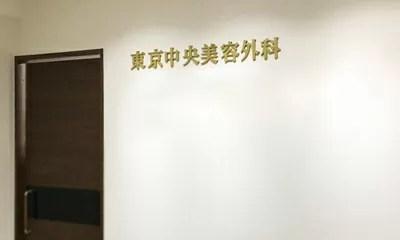 東北仙台でおすすめの新型出生前診断クリニックTCB仙台院
