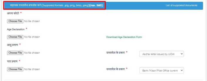 Upload Document for Voter Id Card Online Apply