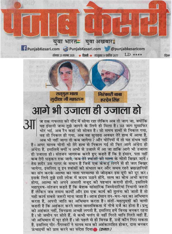 Article from Holy Discourse Publish in Punjab Kesari