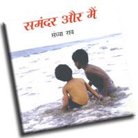 Samandar Aur Mein