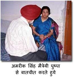 मैत्रेयी पुष्पा, अमरीक सिंह