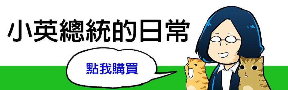 蠢羊LINE貼圖 小英總統的日常