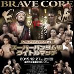 2015/12/27(日)キックボクシング『BRAVE CORE』開催決定!