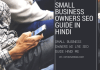small-business-owners-seo-guide-in-hindi