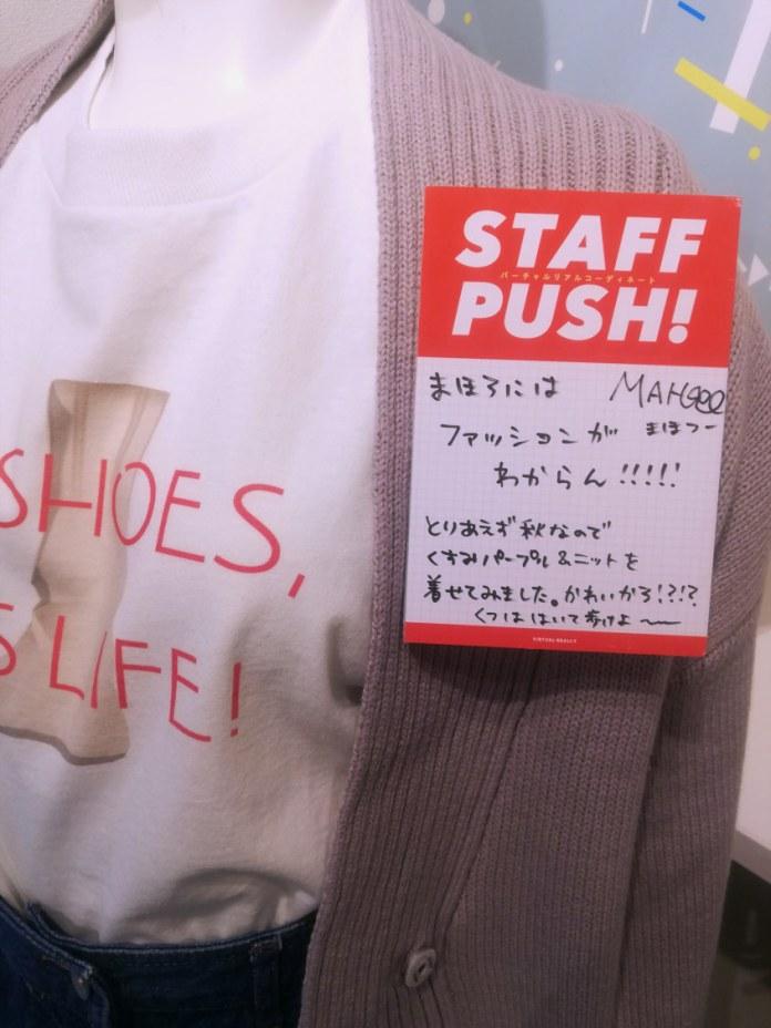 PARK Harajuku mannequin wears Nijino Mahoro T-Shirt