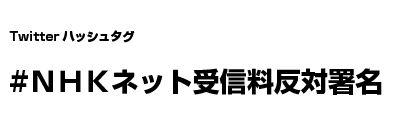 #NHKネット受信料反対署名