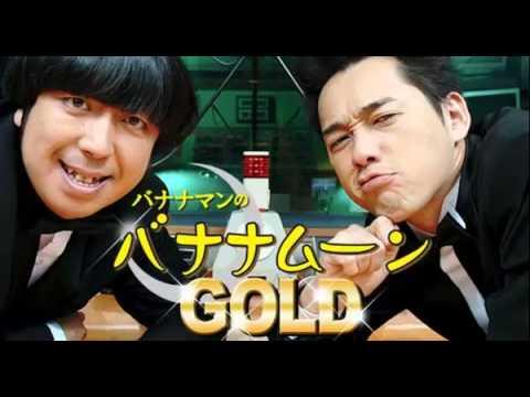 出典:http://www.tbsradio.jp/banana/index.html