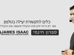 כלים לתקשורת יעילה בטלפון - ג'יימס אייזיק