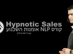 קורס NLP למכירות ואומנות השכנוע ההיפנוטי – Hypnotic Sales