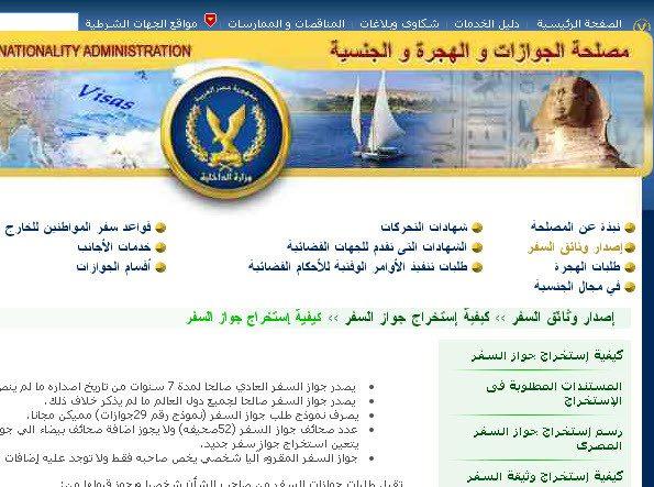 طريقة استخراج جواز السفر من خلال الموقع الرسمى لمصلحة الجوازات والهجرة