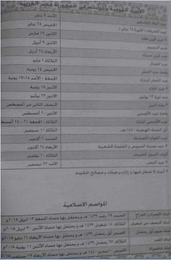 أجازات 2019 الرسمية مصر .. كامل الإجازات الرسمية بالقطاع العام والخاص والتعليم