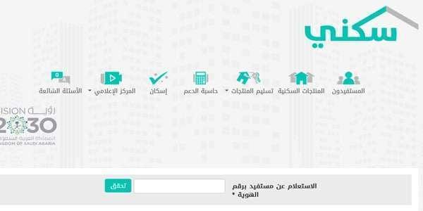 رابط الاستعلام عن أسماء مستحقي الدعم السكني الدفعة التاسعة 2018... استعلام عبر sakani برقم الهوية