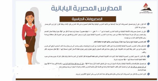 التقديم بالمدارس المصرية اليابانية