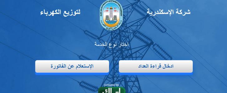 الاستعلام عن فاتورة الكهرباء الإسكندرية 2018 لشهر سبتمبر وطرق سداد الفاتورة