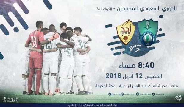 موعد مباراة الأهلي اليوم