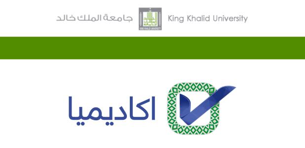 جامعة الملك خالد أكاديميا نتائج القبول والتسجيل وتأجيل الفصل الدراسي وخدمة قبول الطلاب الفوري