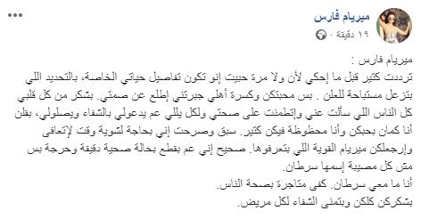 رد الفنانة اللبنانية ميريام فارس على شائعة اصابتها بالسرطان