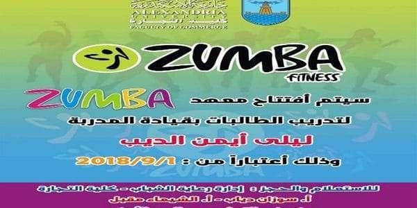رقصة الزومبا : هل تُضٌيع هيبة جامعة الإسكندرية العريقة بعد إعلانها تعليم الطالبات فنون الرقص .. موجة هائلة من السخرية