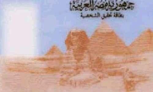 كيفية تجديد بطاقة الرقم القومي للمصريين من المنزل