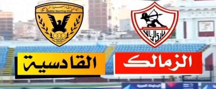 مباراة الزمالك والقادسية الكويتي في البطولة العربية والقنوات المفتوحة الناقلة
