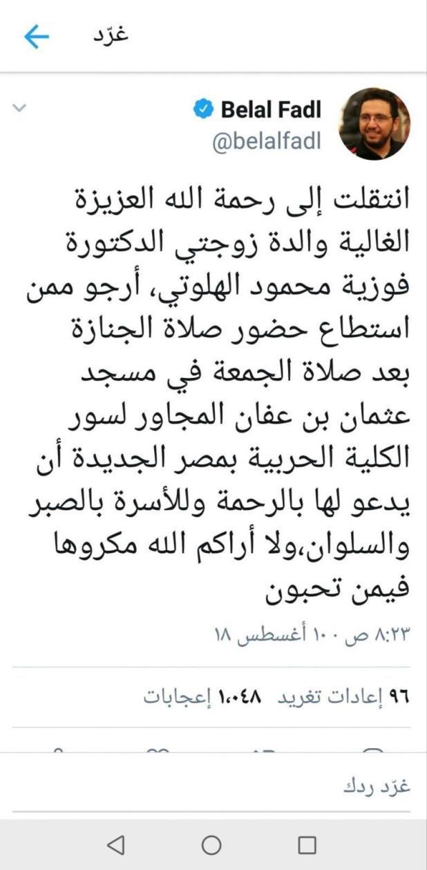وفاة والدة زوجة بلال فضل